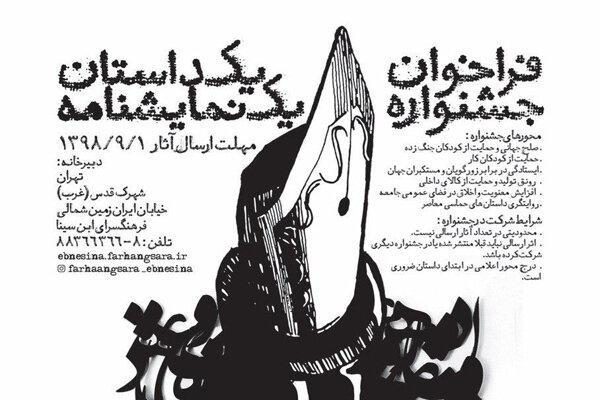 جشنواره «یک داستان یکنمایشنامه» فراخوان داد