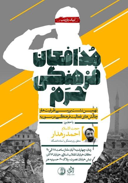 نشست «تعاملات علمی دانشگاهی ایران و سوریه» برگزار می شود