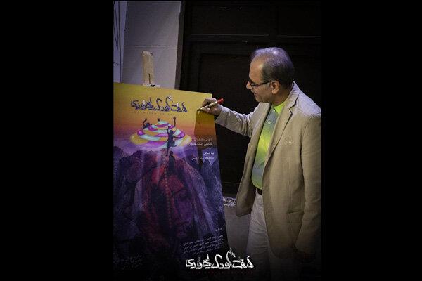 زنگ افتتاح «هفت کودک یهودی» به صدا درآمد/ رونمایی از پوستر