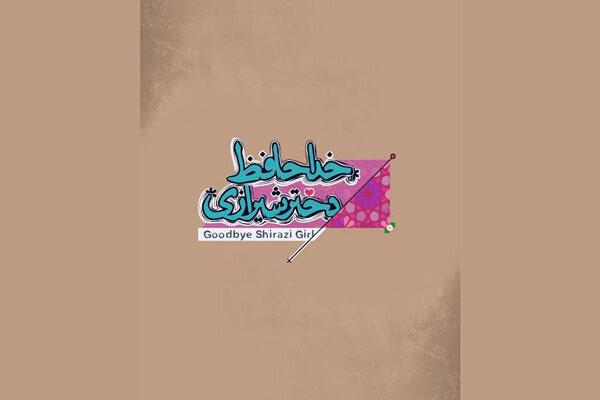رونمایی از لوگو و لوگو موشن «خداحافظ دختر شیرازی»