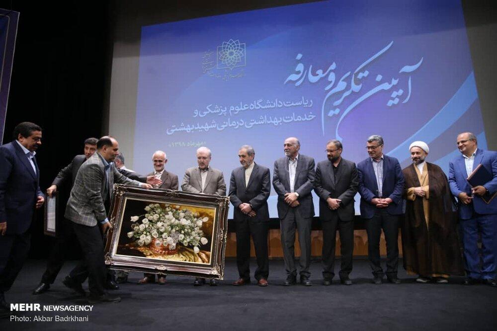 شہید بہشتی یونیورسٹی کے سربراہ کی معرفی کی تقریب