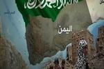 دهها نیروی یمنی از ائتلاف متجاوز سعودی جدا شدند