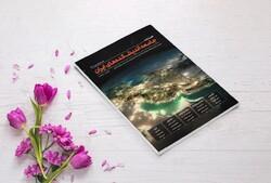 اولین شماره فصلنامه جامعه اندیشکدههای ایران منتشر شد