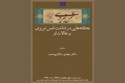 نشست شناخت شمس تبریزی و مقالاتش برگزار میشود