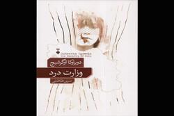 رمان «وزارت درد» درباره جنگهای بالکان چاپ شد