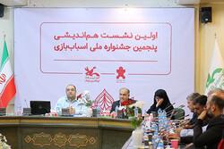 حمایت از تولیدایرانی درجشنواره اسباببازی/۷دیماه برگزاری جشنواره
