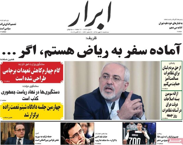 صفحه اول روزنامههای ۳۰ مهر ۹۸