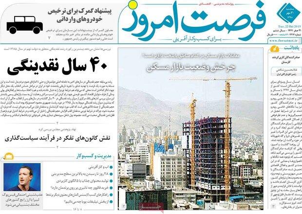 صفحه اول روزنامههای اقتصادی ۳۰ مهر ۹۸