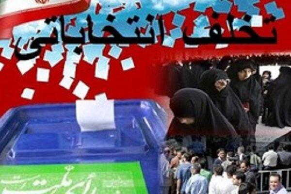دادگستری تهران با تخلفات انتخاباتی بیطرفانه برخورد خواهد کرد