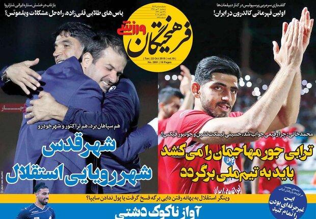 صفحه اول روزنامههای ورزشی ۳۰ مهر ۹۸