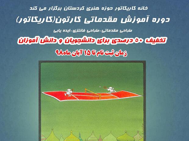 ثبت نام دوره جدید آموزشی خانه کاریکاتور کردستان آغاز شد