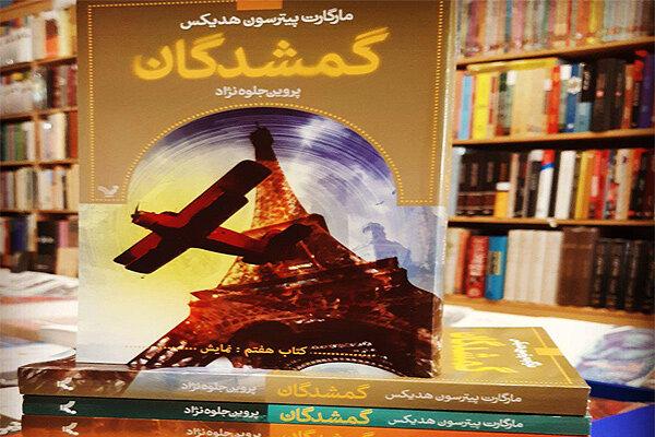 هفتمین جلد مجموعه «گمشدگان» چاپ شد