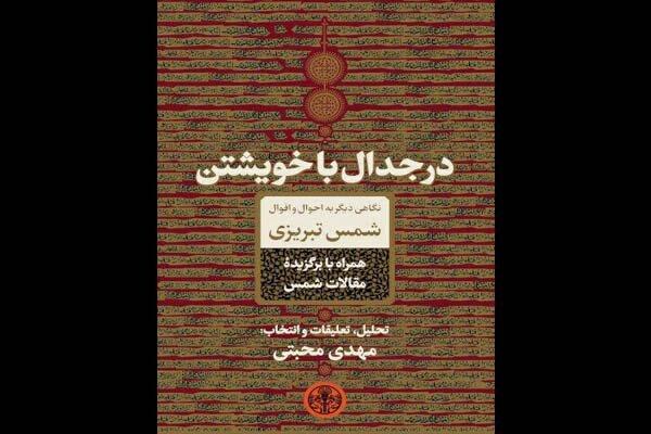 انتشار «در جدال با خویشتن»/تلاشی نقادانه برای شناخت شمس تبریزی