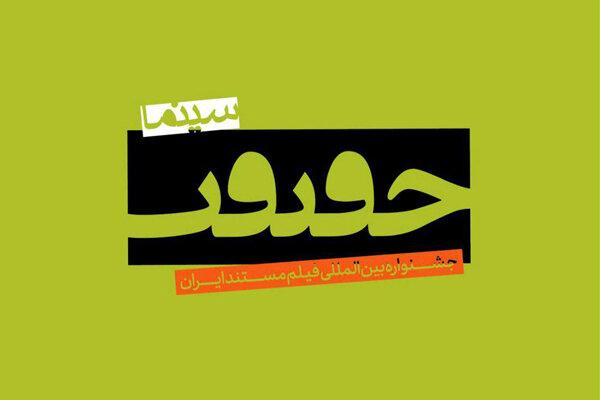 مهرجان سينما الحقيقة الـ13 بطهران.. فعالية تحتضن الابداع الوثائقي