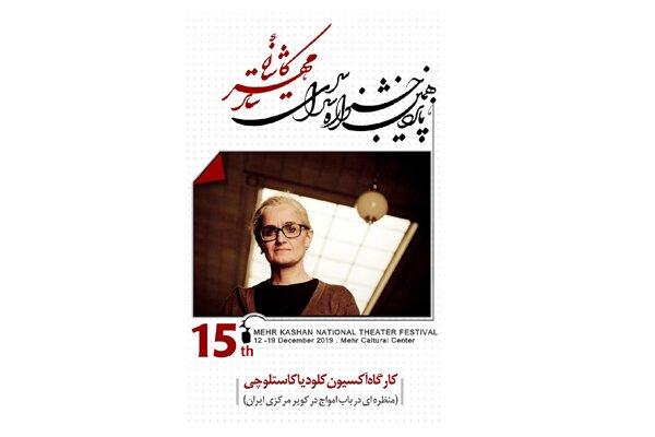 کاستلوچی در ایران کارگردانی میکند/ کارگاه آکسیون در کویر مرکزی
