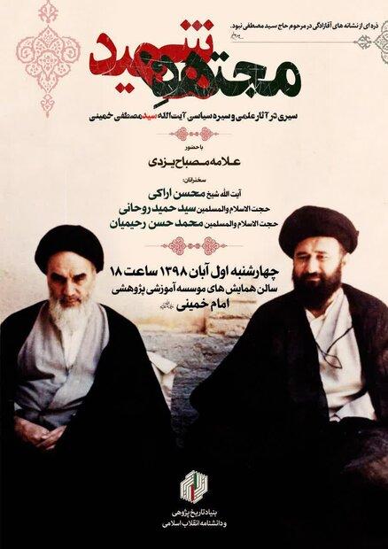 همایش مجتهد شهید فردا در قم برگزار می شود