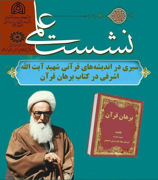 نشست علمی اندیشه های قرآنی چهارمین شهید محراب برگزار شد