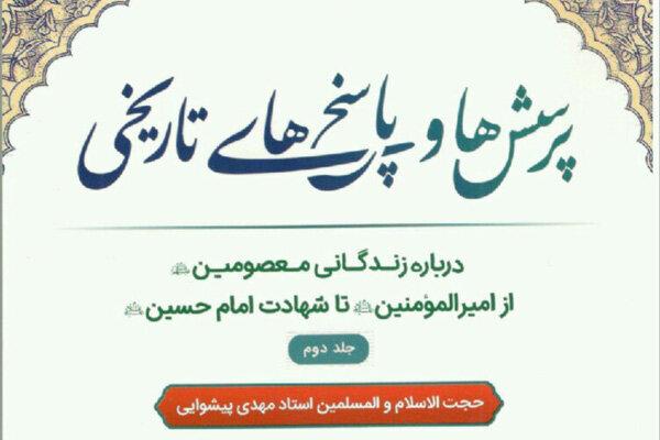 «پرسشها و پاسخهای تاریخی» به جلد دوم رسید