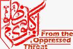 روایتی از مسلمانان جهان در «از گلوی مظلوم»