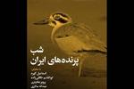 شب «پرندههای ایران» با سخنرانی اسماعیل کهرم برگزار میشود