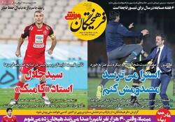 صفحه اول روزنامههای ورزشی ۱ آبان ۹۸