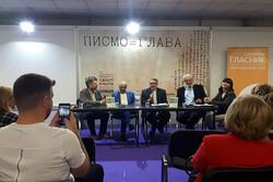 ترجمه صربی «قصههای مجید» رونمایی شد