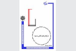 بازگشایی گالری «دلگشا» با افتتاح یک نمایشگاه گروهی
