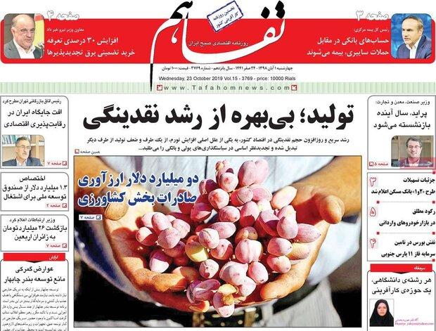 صفحه اول روزنامههای اقتصادی ۱ آبان ۹۸