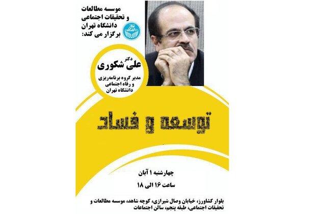 نشست «توسعه و فساد» برگزار می شود