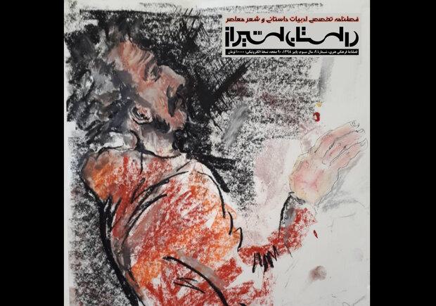 شماره پاییزی فصلنامه «داستان شیراز» منتشر شد