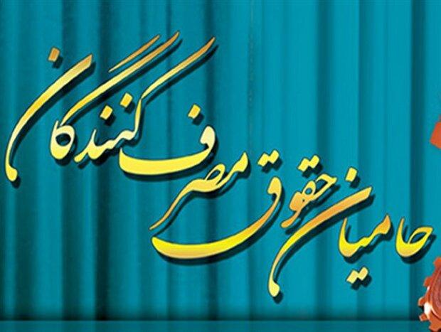 انتخابات انجمن حمایت از حقوق مصرفکنندگان استان بوشهر برگزار شد