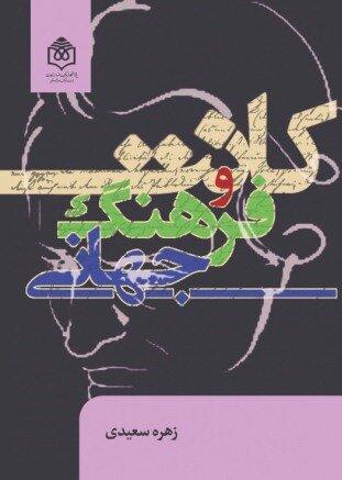 کتاب «کانت و فرهنگ جهانی» به زودی منتشر میشود