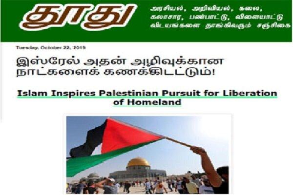 انتشار مقاله «اسلام الهام بخش، تلاش برای آزادی فلسطین»در سریلانکا