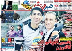 صفحه اول روزنامههای ورزشی ۲ آبان ۹۸