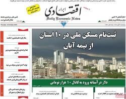 صفحه اول روزنامههای اقتصادی ۲ آبان ۹۸