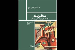 «متافیزیک و گمانه سازی جهان های برون علم» در پله دوم نشر ایستاد