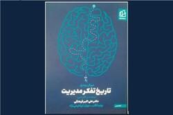 کتاب «تاریخ تفکر مدیریت» منتشر شد