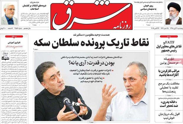 صفحه اول روزنامههای ۲ آبان ۹۸
