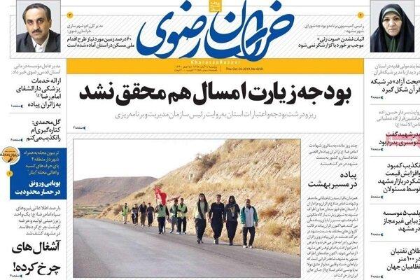 صفحه اول روزنامههای خراسان رضوی دوم آبان ماه ۹۸