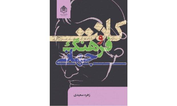 کتاب «کانت و فرهنگ جهانی» منتشر میشود