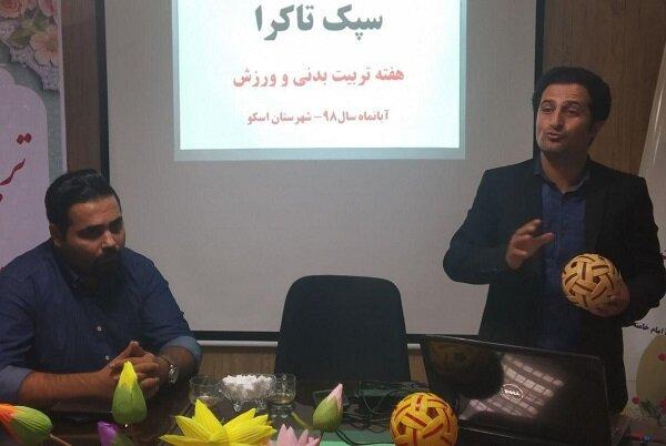 کارگاه دانش افزایی سپک تاکرا در شهرستان اسکو برگزار شد