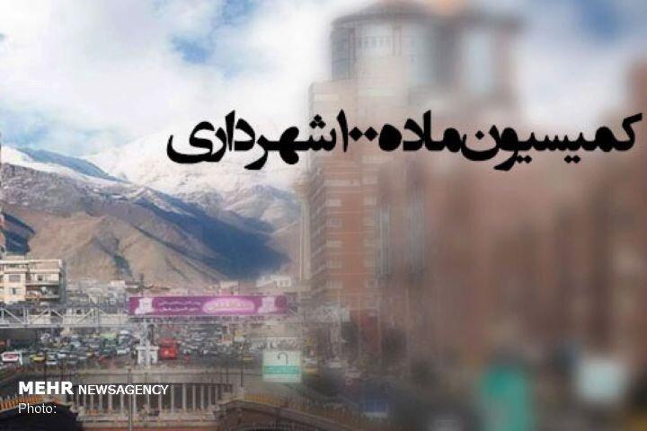کلیات طرح اصلاح ماده ۱۰۰ قانون شهرداری ها تصویب شد