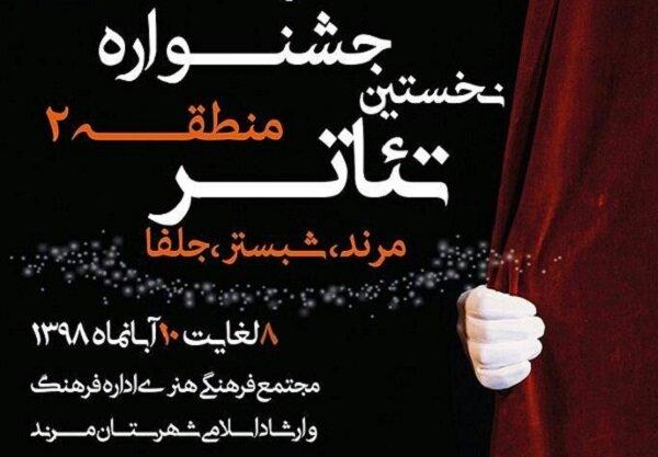 برنامه اجرای نمایش های جشنواره منطقه ای تئاتر مرند اعلام شد