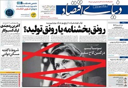 صفحه اول روزنامههای اقتصادی ۴ آبان ۹۸