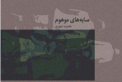 پایان رکود داستاننویسی زنان افغانستانی با «سایههای موهوم»