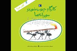 مجموعه طنز «خبر» برای کودکان منتشر شد