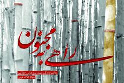 «راهی به مجنون» خواندنی شد/ روایتی از زندگی شهید جولایی
