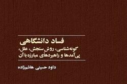 کتاب فساد دانشگاهی منتشر شد