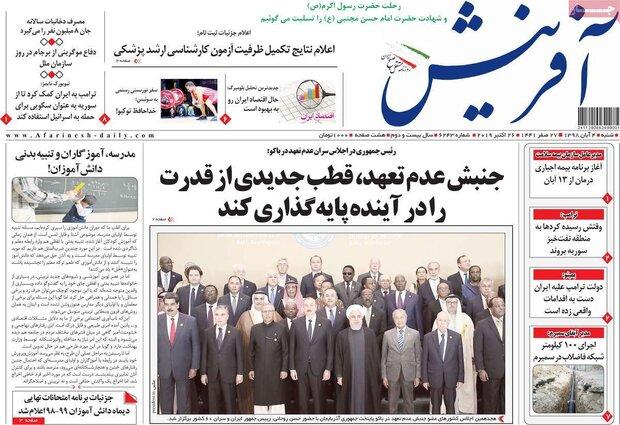 صفحه اول روزنامههای ۴ آبان ۹۸