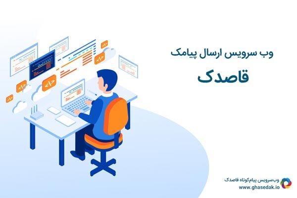 بهترین راهکار ارسال و دریافت پیامک از طریق وب سرویس چیست؟